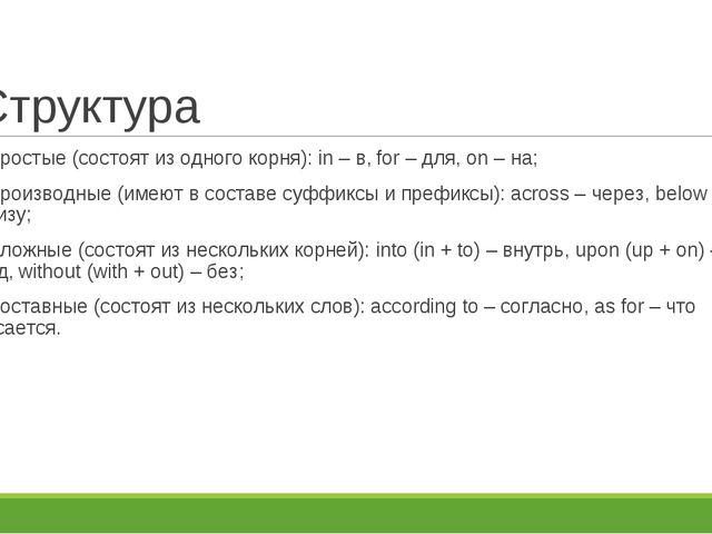 Структура Простые (состоят из одного корня): in – в, for – для, on – на; Прои...