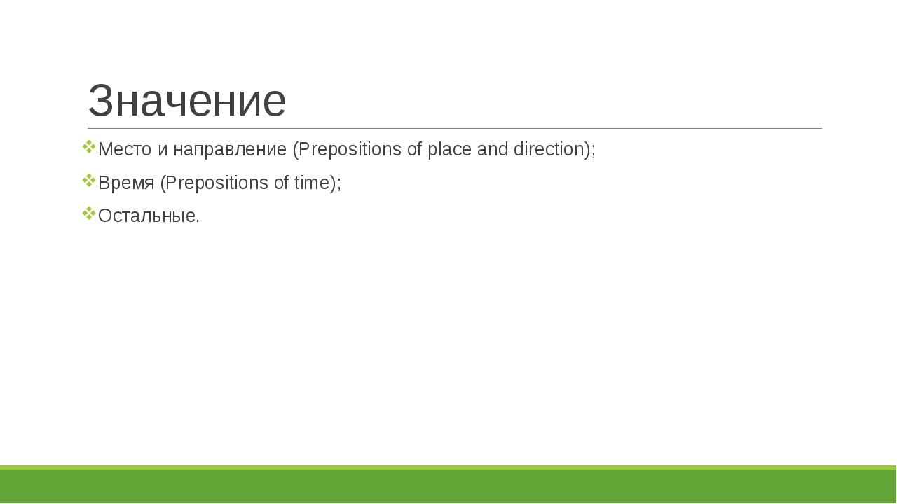 Значение Место и направление (Prepositions of place and direction); Время (Pr...