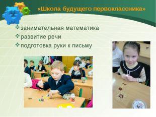 «Школа будущего первоклассника» занимательная математика развитие речи подго