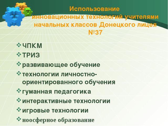 Использование инновационных технологий учителями начальных классов Донецкого...