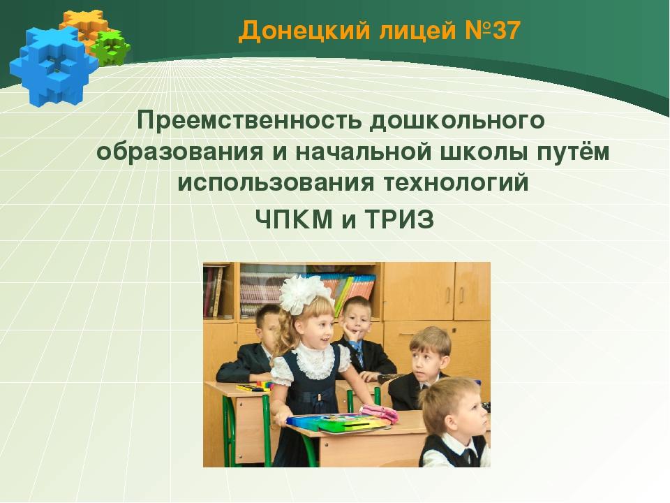 Донецкий лицей №37 Преемственность дошкольного образования и начальной школы...