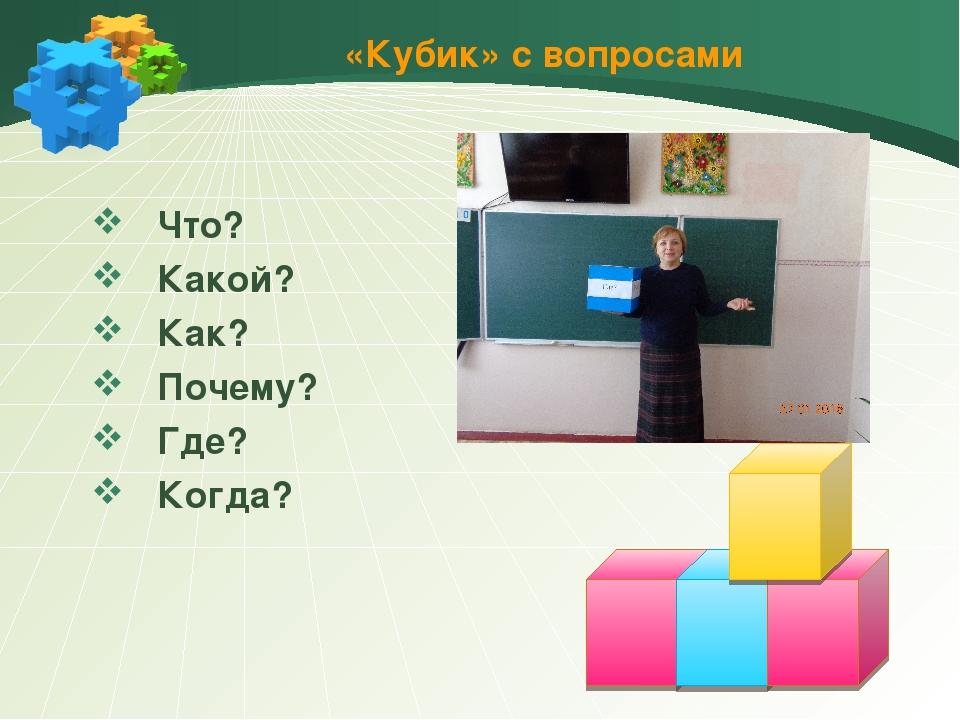 «Кубик» с вопросами Что? Какой? Как? Почему? Где? Когда?