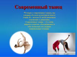 Современный танец Говоря о современных танцах, мы говорим обо всем культурном