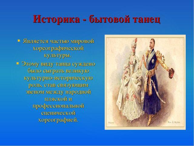Историка - бытовой танец Является частью мировой хореографической культуры. Э...