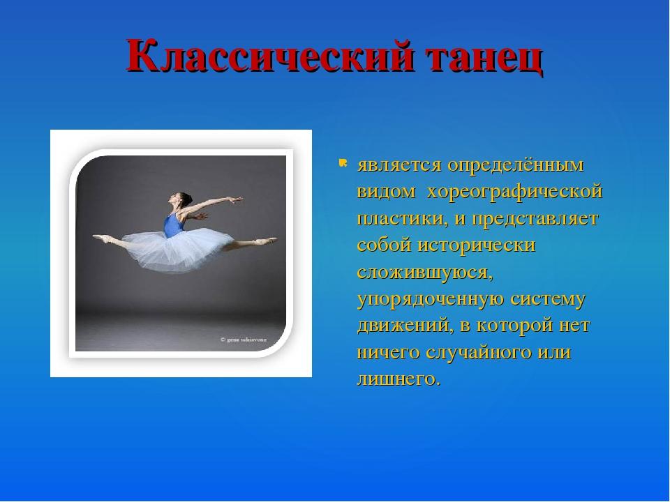 Классический танец является определённым видом хореографической пластики, и...