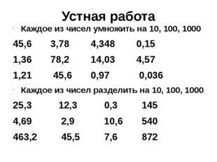 Устная работа Каждое из чисел умножить на 10, 100, 1000 45,6 3,78 4,348 0,15