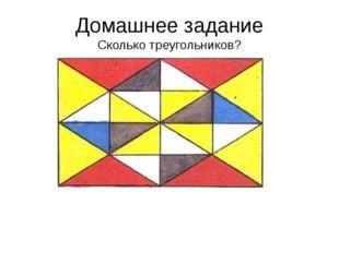 Домашнее задание Сколько треугольников?