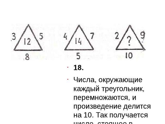 18. Числа, окружающие каждый треугольник, перемножаются, и произведение дели...