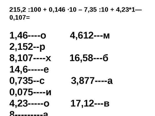 Зашифрованное слово в) 215,2 :100 + 0,146 ∙10 – 7,35 :10 + 4,23*1—0,107= 1,4...