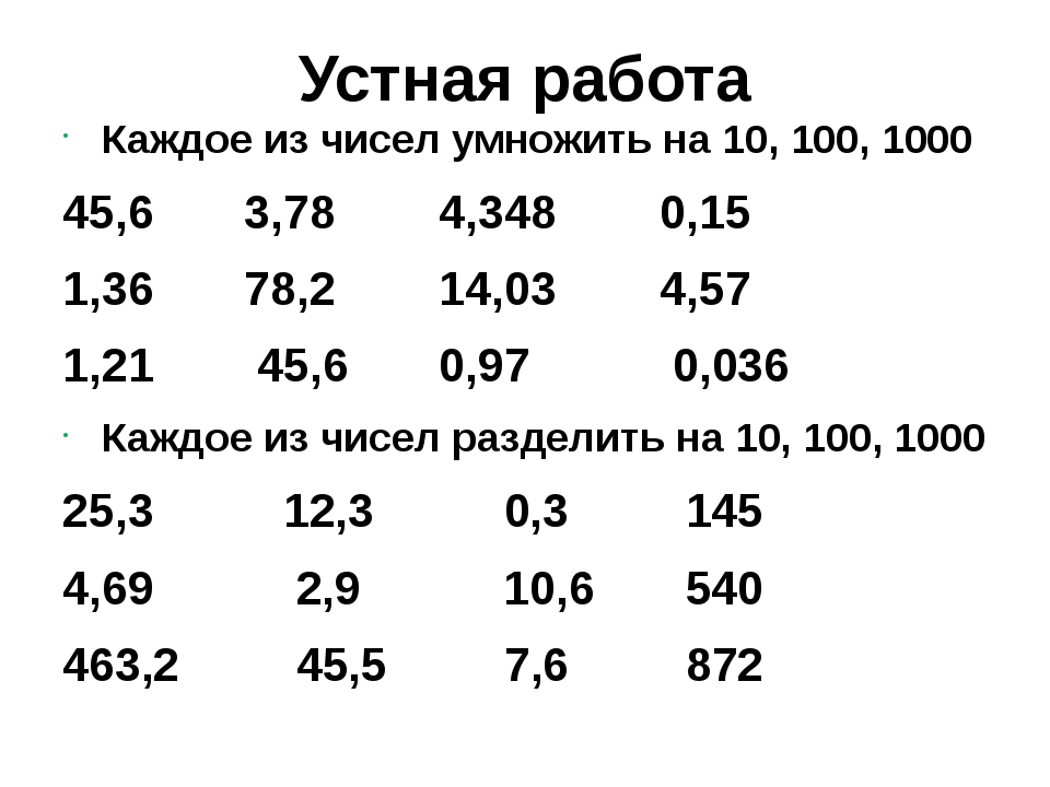 Устная работа Каждое из чисел умножить на 10, 100, 1000 45,6 3,78 4,348 0,15...