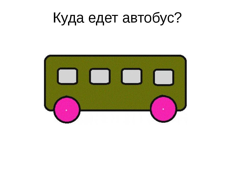 Куда едет автобус? влево