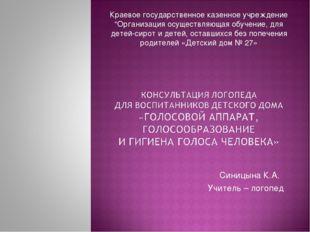 Синицына К.А. Учитель – логопед Краевое государственное казенное учреждение