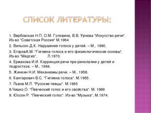 """1. Вербовская Н.П, О.М. Головина, В.В. Урнова """"Искусство речи"""". Из-во """"Совет"""