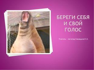 Учитель – логопед Синицына К.А.