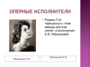 Образцова Е.В. Образцова Е.В. Романс П.И. Чайковского «Нам звёзды кроткие сия