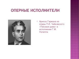 Ариозо Германа из оперы П.И. Чайковского «Пиковая дама» в исполнении Г.М. Нэл