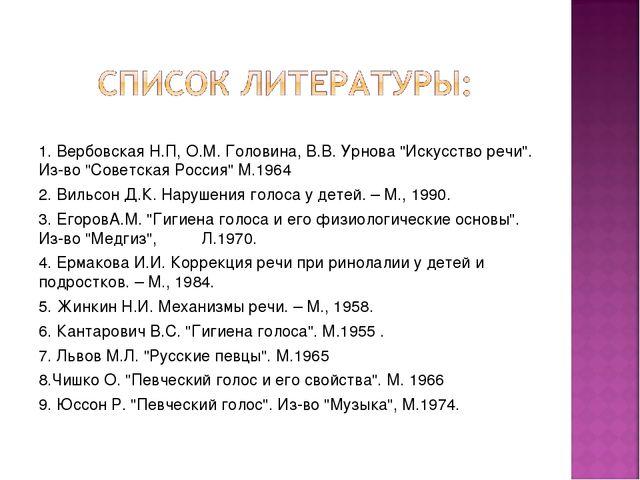 """1. Вербовская Н.П, О.М. Головина, В.В. Урнова """"Искусство речи"""". Из-во """"Совет..."""