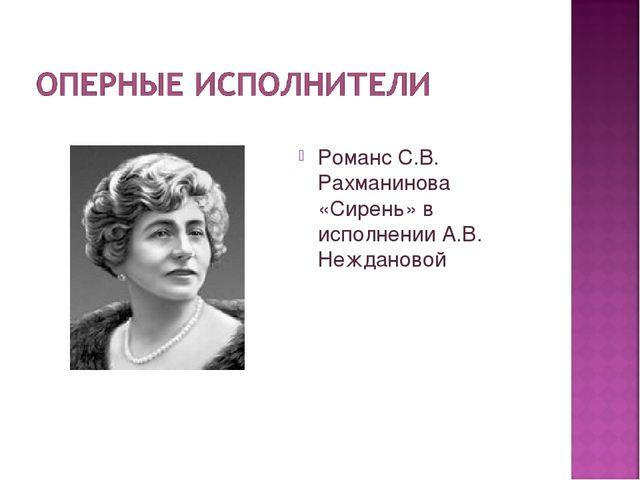 Романс С.В. Рахманинова «Сирень» в исполнении А.В. Неждановой