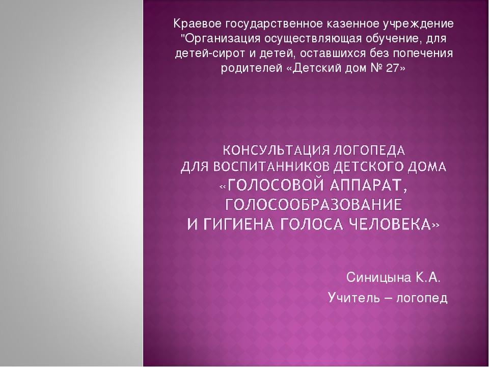 Синицына К.А. Учитель – логопед Краевое государственное казенное учреждение...