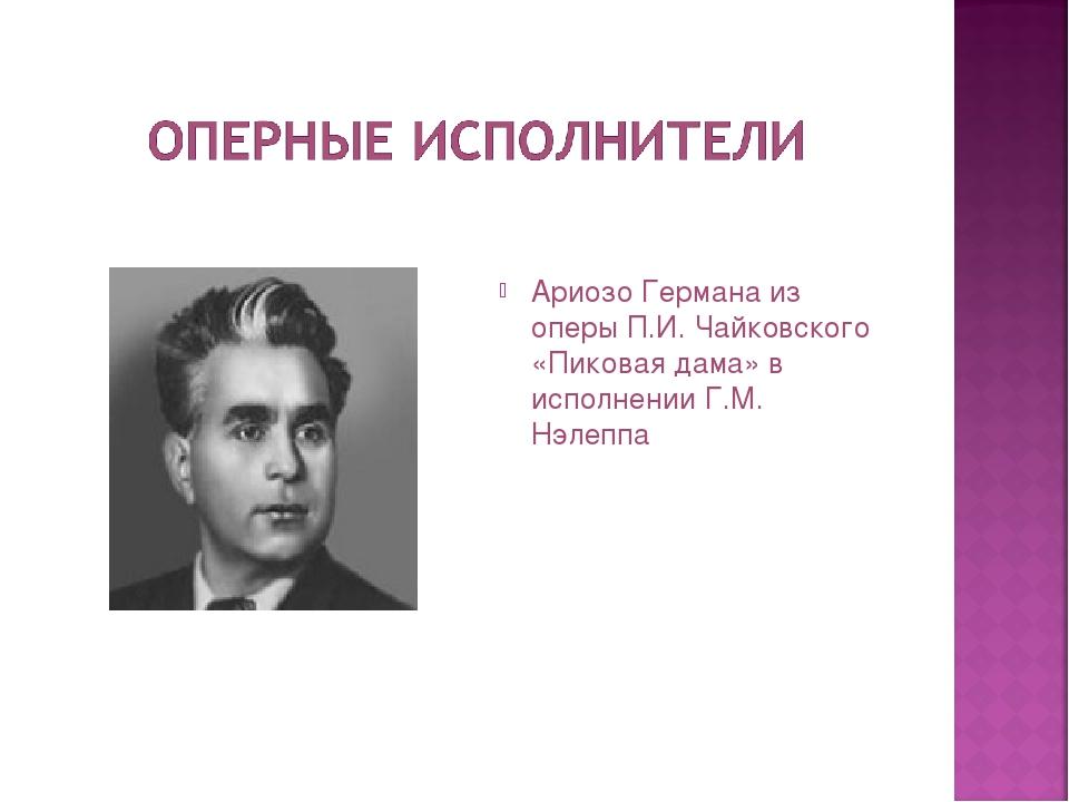 Ариозо Германа из оперы П.И. Чайковского «Пиковая дама» в исполнении Г.М. Нэл...