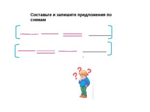 Составьте и запишите предложения по схемам ------------------. --------------