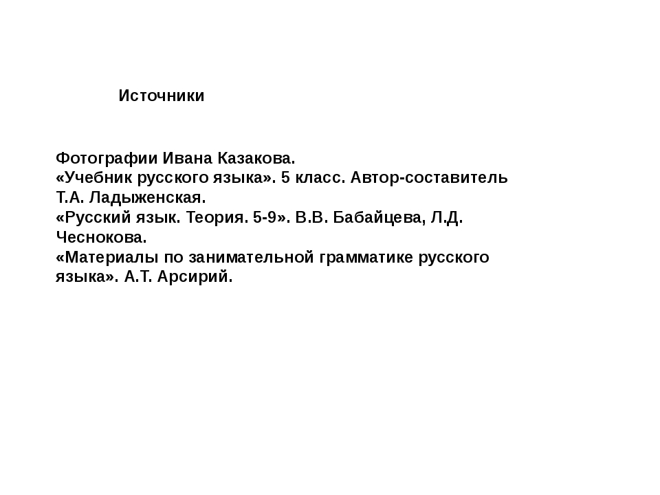 Источники Фотографии Ивана Казакова. «Учебник русского языка». 5 класс. Автор...