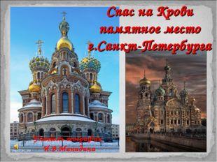 Спас на Крови памятное место г.Санкт-Петербурга Учитель географии И.В.Манидина
