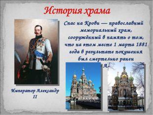 Спас на Крови — православный мемориальный храм, сооружённый в память о том, ч