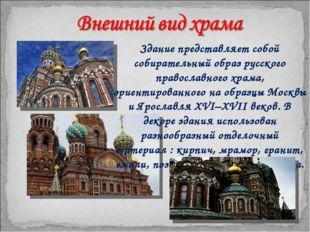 Здание представляет собой собирательный образ русского православного храма,