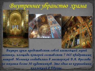 Внутри храм представляет собой настоящий музей мозаики, площадь которой соста