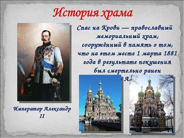 Спас на Крови — православный мемориальный храм, сооружённый в память о том, ч...