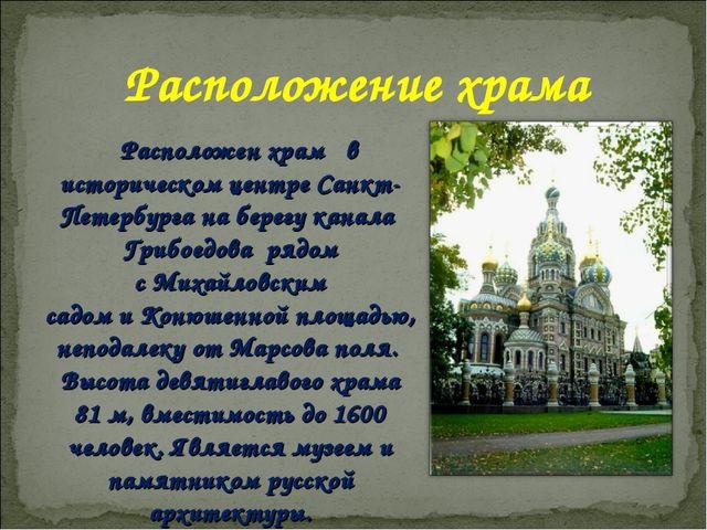Расположен храм в историческом центреСанкт-Петербургана берегуканала Гриб...