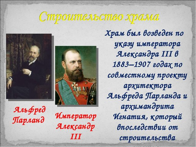 Храм был возведен по указу императора Александра III в 1883–1907 годах по сов...