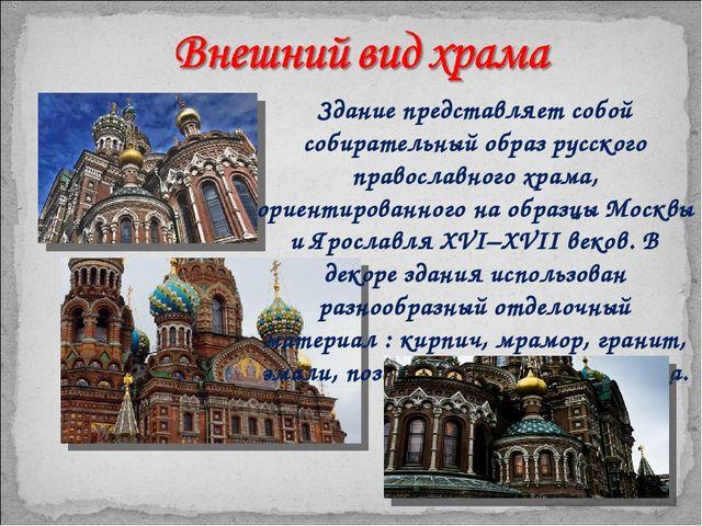 Здание представляет собой собирательный образ русского православного храма,...