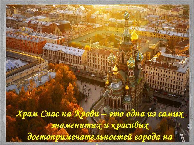 Храм Спас на Крови – это одна из самых знаменитых и красивых достопримечатель...