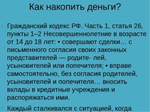 Как накопить деньги? Гражданский кодекс РФ. Часть 1, статья 26, пункты 1–2 Не