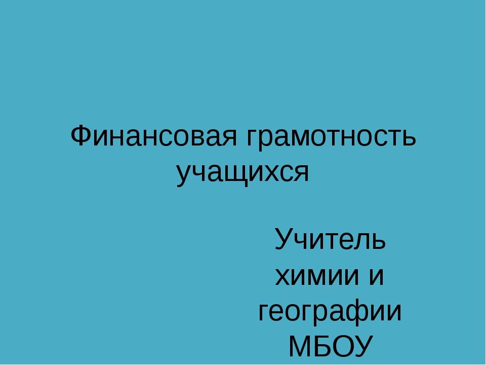 Финансовая грамотность учащихся Учитель химии и географии МБОУ «Елховская СОШ...
