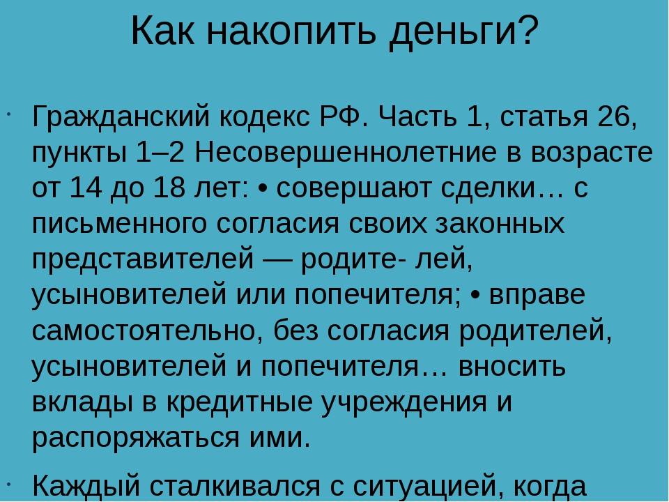 Как накопить деньги? Гражданский кодекс РФ. Часть 1, статья 26, пункты 1–2 Не...