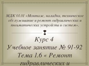 МДК 01.01 «Монтаж, наладка, техническое обслуживание и ремонт гидравлических