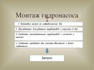 Монтаж гидронасоса 