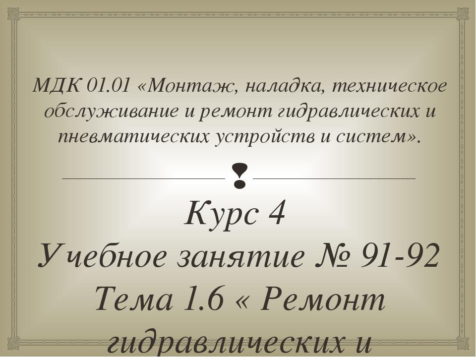 МДК 01.01 «Монтаж, наладка, техническое обслуживание и ремонт гидравлических...