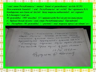 Қазақстан Республикасы Ұлттық Банкі мұражайының негізін КСРО Мемлекеттік Банк