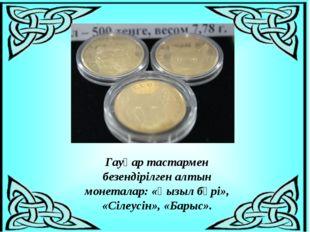 Гауһар тастармен безендірілген алтын монеталар: «Қызыл бөрі», «Сілеусін», «Ба