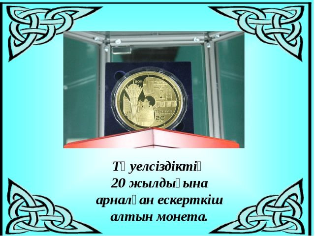 Тәуелсіздіктің 20жылдығына арналған ескерткіш алтын монета.