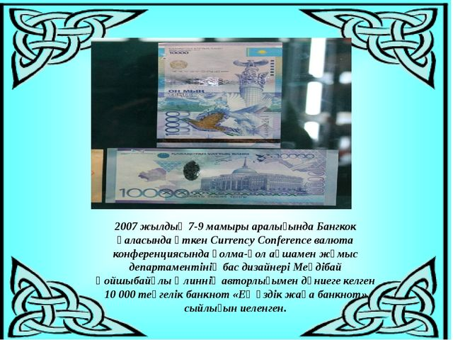 2007 жылдың 7-9 мамыры аралығында Бангкок қаласында өткен Currency Conference...