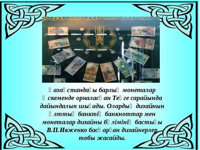 Қазақстандағы барлық монеталар Өскеменде орналасқан Теңге сарайында дайындалы...