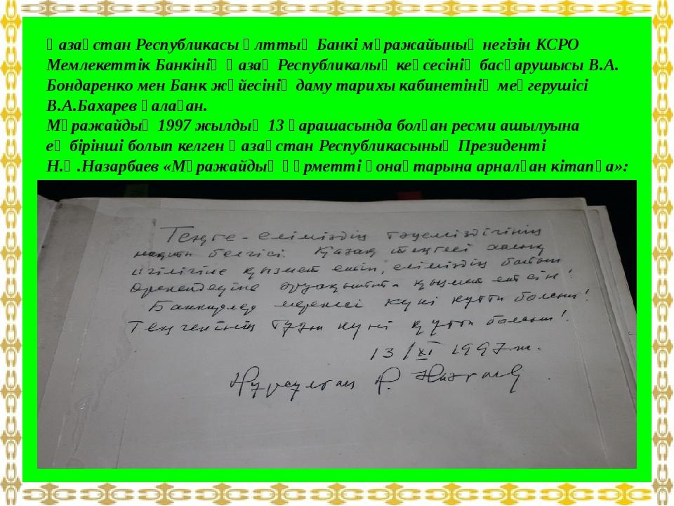 Қазақстан Республикасы Ұлттық Банкі мұражайының негізін КСРО Мемлекеттік Банк...