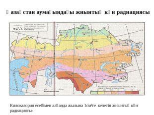 Қазақстан аумағындағы жиынтық күн радиациясы Килокалория есебімен алғанда жыл