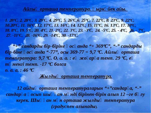 Айлық орташа температура. Қыркүйек айы. 1. 28ºС, 2. 28ºС, 3. 29ºС, 4. 29ºС,...