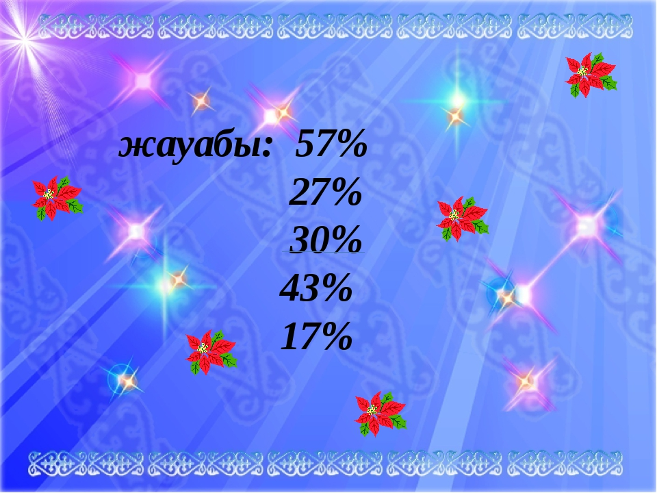 жауабы: 57% 27% 30% 43% 17%